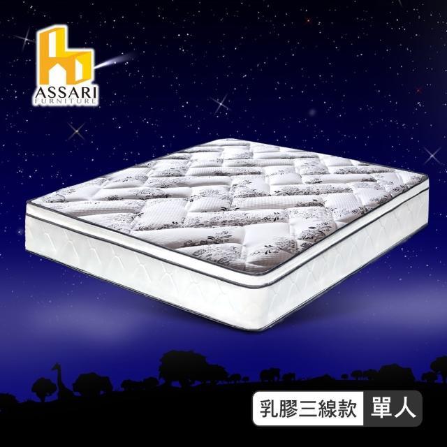 【ASSARI】好眠天絲5cm乳膠備長炭三線獨立筒床墊(單人3尺)