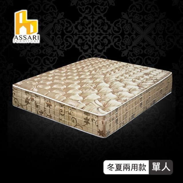 【ASSARI】完美厚緹花布強化側邊冬夏兩用彈簧床墊(單人3尺)