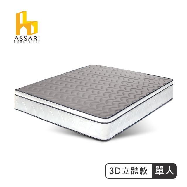 【ASSARI】感溫3D立體5cm乳膠備長炭三線獨立筒床墊(單人3尺)