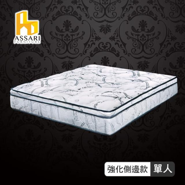 【ASSARI】尊爵2.5cm備長炭天絲竹炭強化側邊獨立筒床墊(單人3尺)