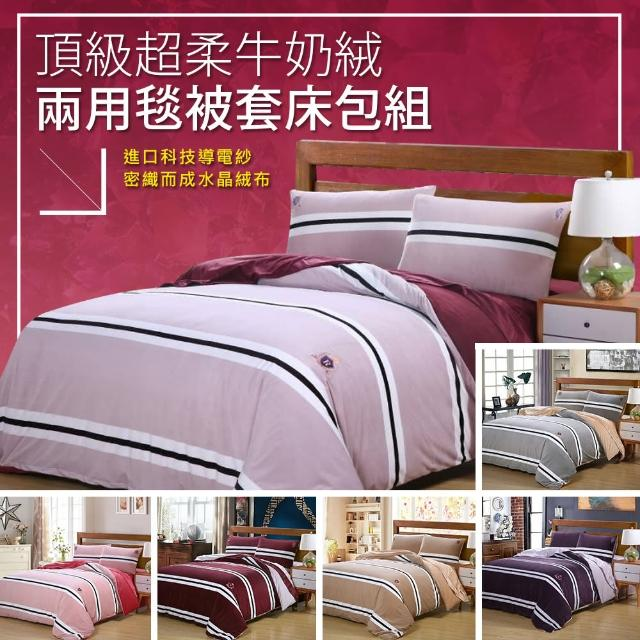 【18NINO81】頂級超柔牛奶絨兩用毯被套床包組 2入組(單人3.5尺 三件組 2入)