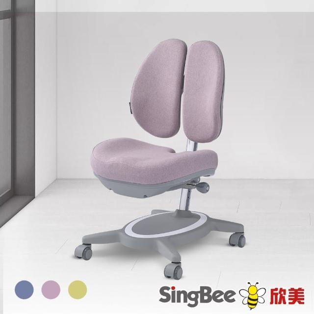 【SingBee欣美】132雙背椅(草原綠-淺芋粉-丹寧藍)