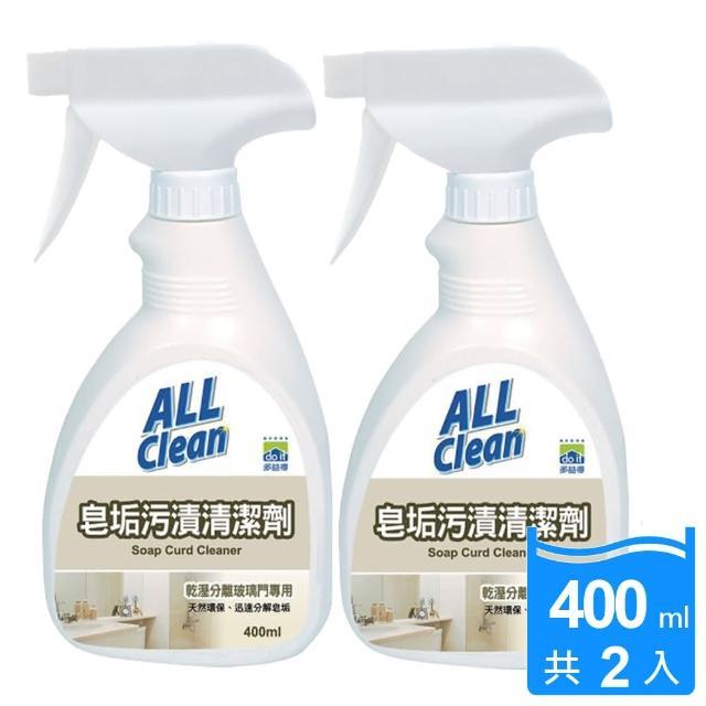 【多益得】All Clean皂垢污漬清潔劑(400ml)x2入