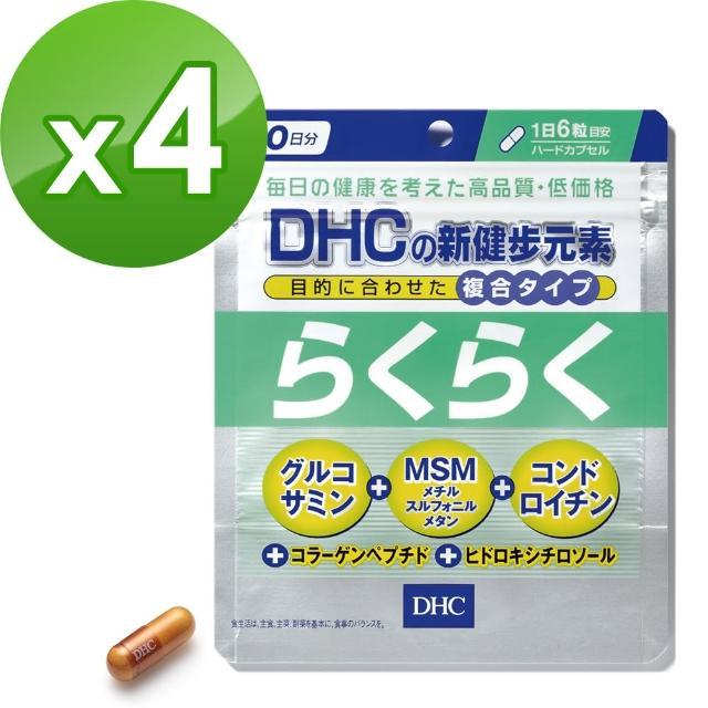 【DHC】新健步元素 x 4