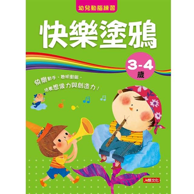 【恐龍親子寶貝】快樂塗鴉 3-4歲