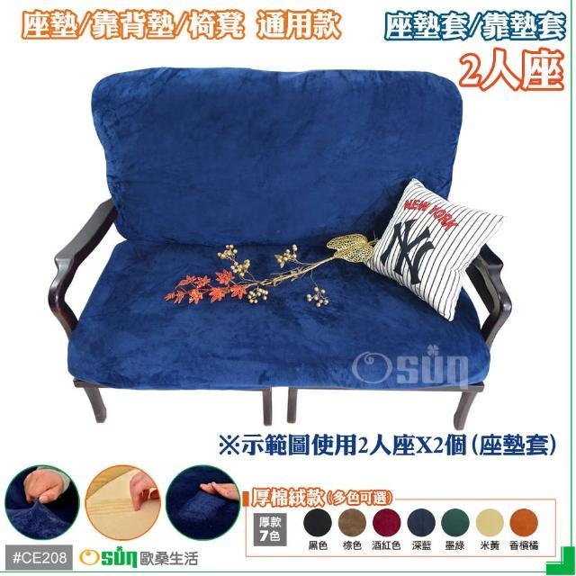 【Osun】厚綿絨防蹣彈性沙發座墊套-靠墊套(深藍色2人座 CE208)