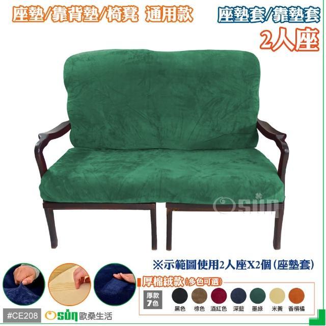 【Osun】厚綿絨防蹣彈性沙發座墊套-靠墊套(墨綠色2人座 CE208)