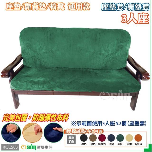 【Osun】厚綿絨防蹣彈性沙發座墊套-靠墊套(墨綠色3人座 CE208)