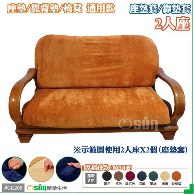 【Osun】厚綿絨防蹣彈性沙發座墊套-靠墊套(香檳橘2人座 CE208)