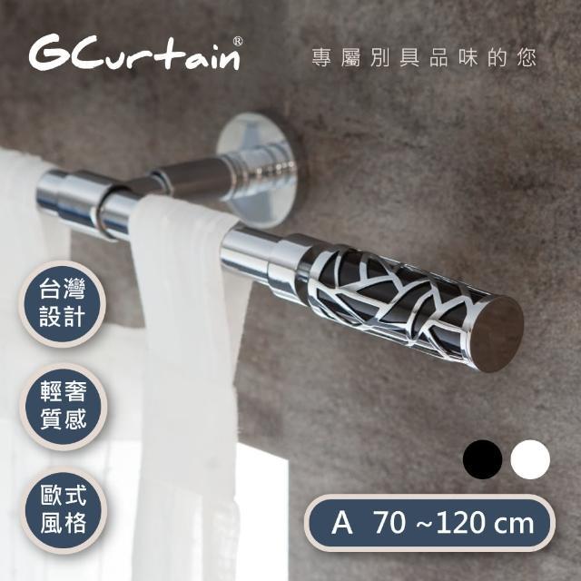 【GCurtain】時尚風格金屬窗簾桿套件組 沉靜黑-優雅白 雙色可選(70-120公分)
