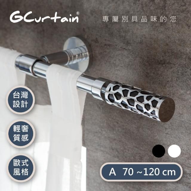【GCurtain】時尚風格金屬窗簾桿套件組 沉靜黑-優雅白 雙色可選(70公分 - 120公分)