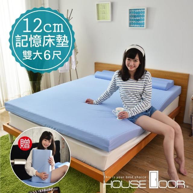 【House Door】日本大和抗菌表布12cm厚波浪式竹炭記憶床墊(雙大6尺)
