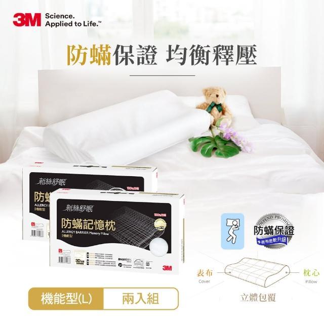 【3M】新絲舒眠 防蹣記憶枕-機能型L(超值2入組)