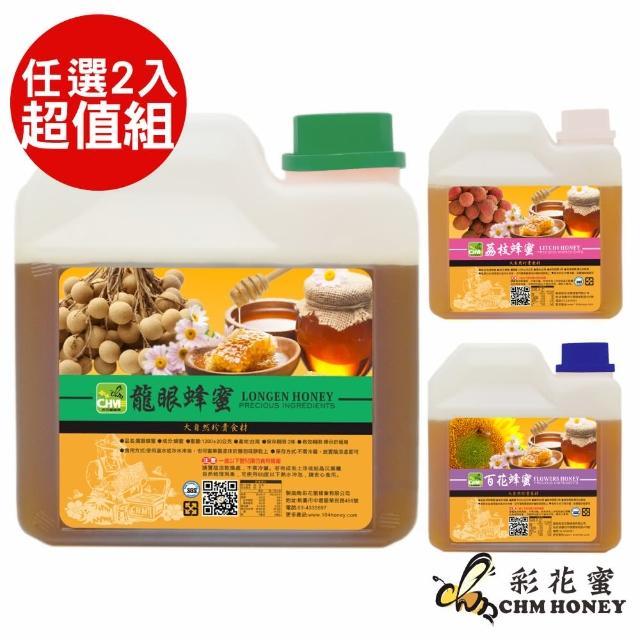 【彩花蜜】嚴選蜂蜜1200gX2入(任選超值組)
