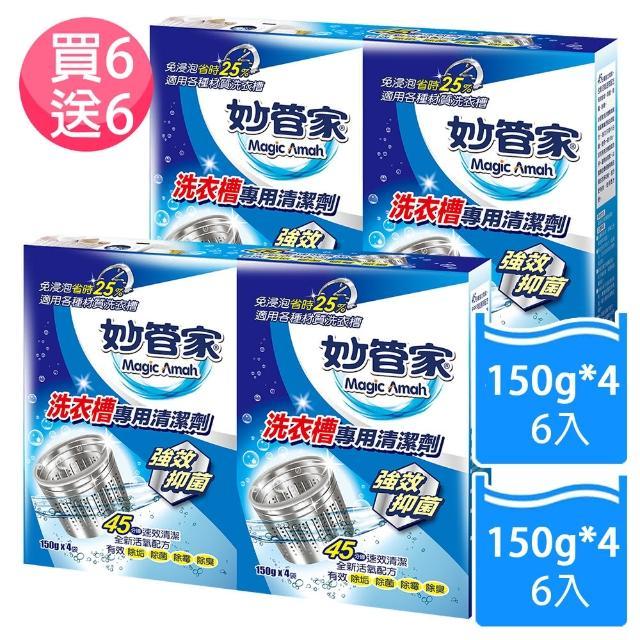 【妙管家-買一送一】洗衣槽專用清潔劑150g-4(6入-箱)