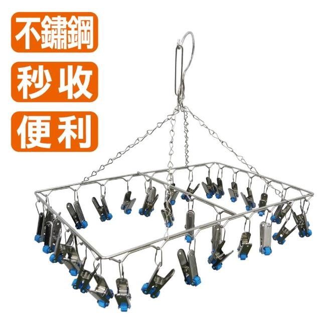 【雙手萬能】方型不鏽鋼秒收曬衣夾(32夾)