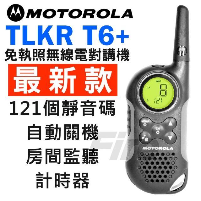【MOTOROLA】T6+ 免執照無線電對講機(14個頻道 自動關機 計時器)