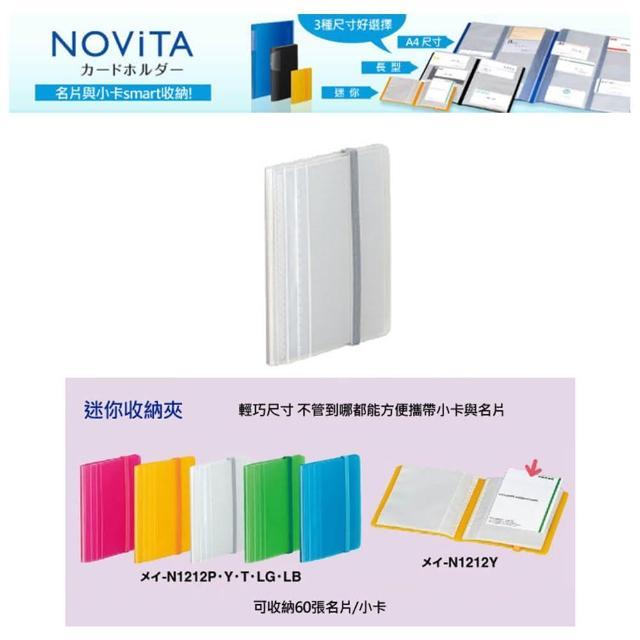 【KOKUYO】Novita名片收納夾60枚 迷你(透明)