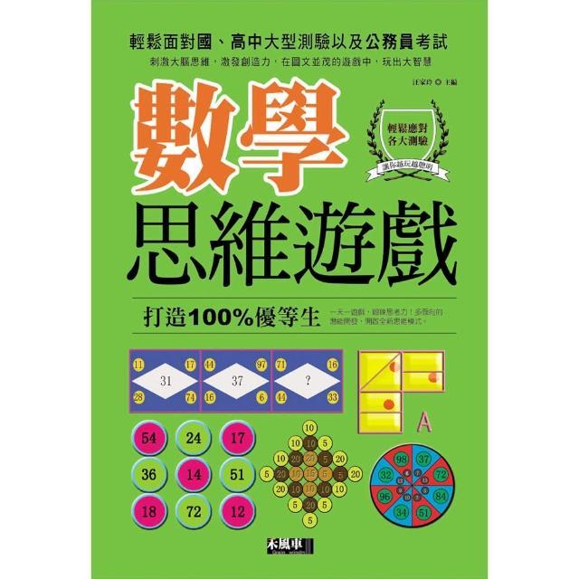 【禾風車】數學思維遊戲