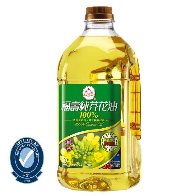 【福壽】100%純芥花油(2L)