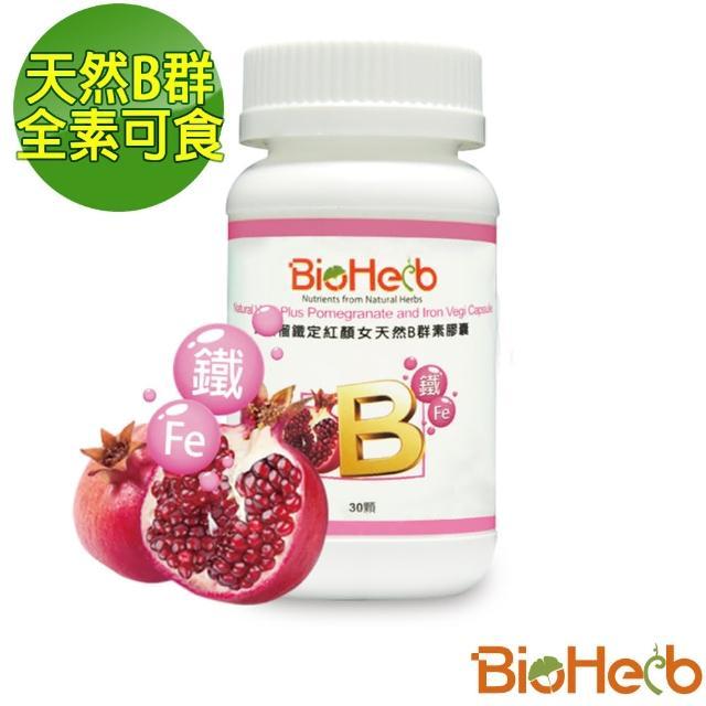 【碧荷柏】紅石榴鐵定紅顏女 天然B群 素膠囊(30顆-瓶)