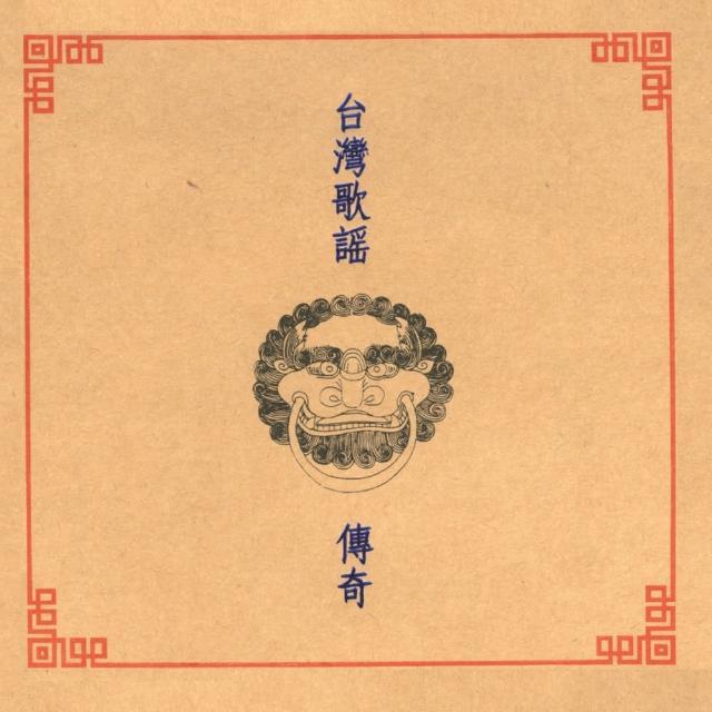 【亞洲唱片】台灣歌謠傳奇7(台灣歌謠傳奇系列)