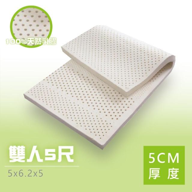 【BN-Home】超Q彈馬來西亞天然乳膠床墊雙人5x6.2尺x5cm(馬來西亞天然乳膠床墊雙人)