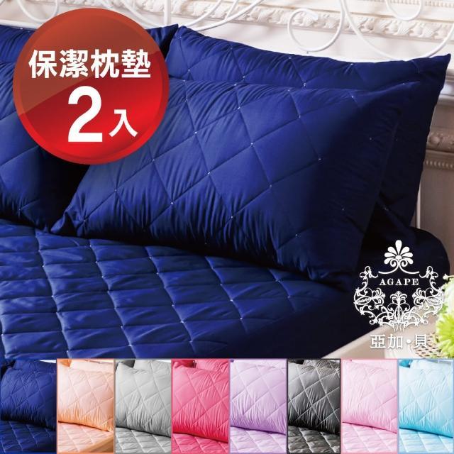 【AGAPE】MIT台灣製《8色任選》3M防潑水防蹣抗菌拉鍊保潔枕墊 二入(SGS國際認證)