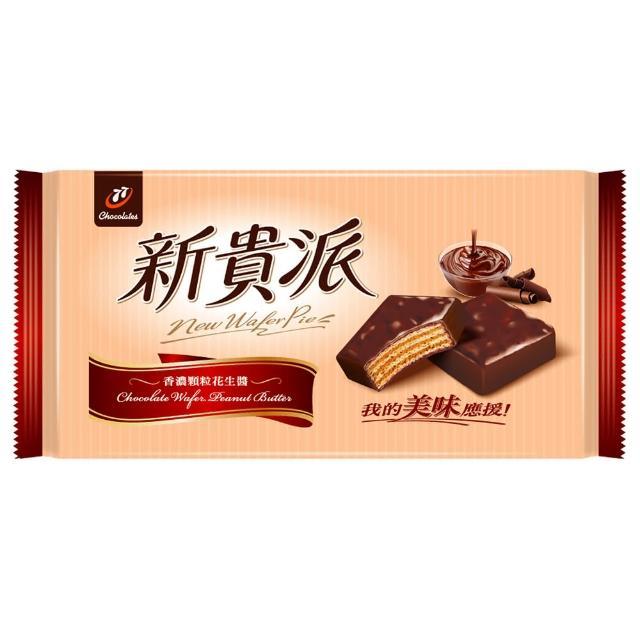 【77】新貴派巧克力-花生9入
