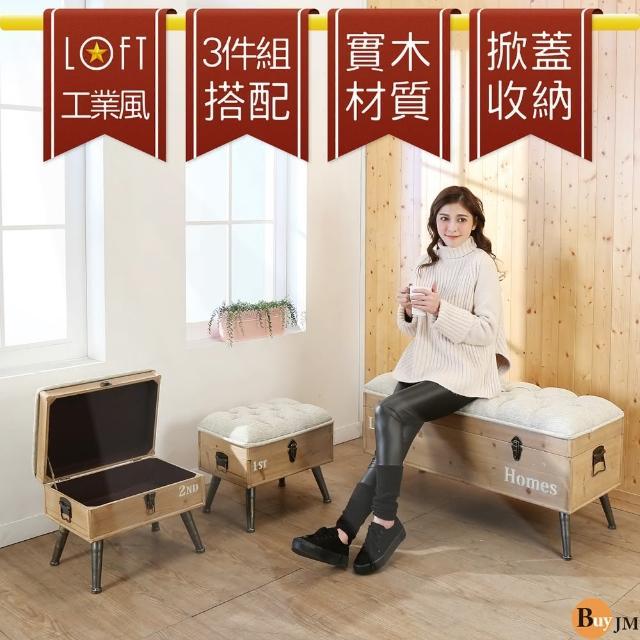 【BuyJM】Loft復古亞麻布木製掀蓋收納椅凳組1大2小-收納箱-穿鞋椅