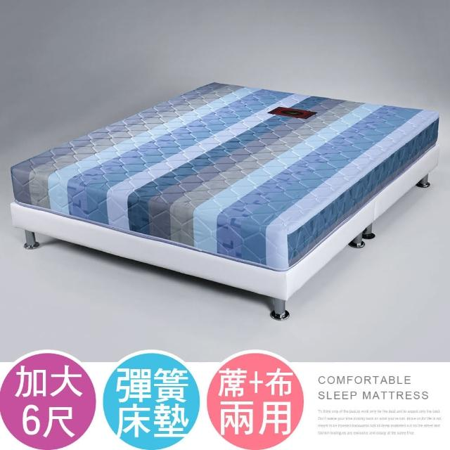 【Homelike】艾莎印花彈簧床墊(雙人加大6尺)