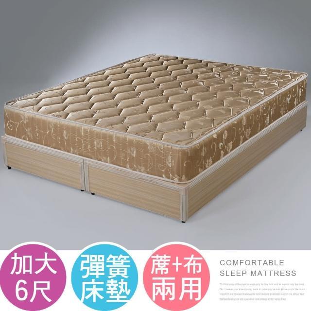 【Homelike】奧亞6環護背硬式床墊(雙人加大6尺)