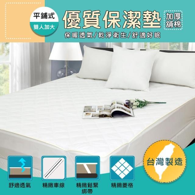【I-JIA Bedding】舒適透氣平鋪式保潔墊-雙人加大