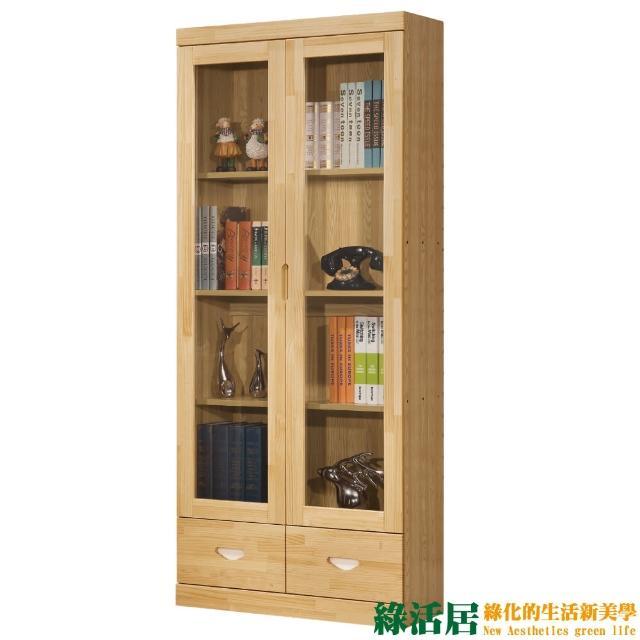 【綠活居】普利亞  時尚2.7尺木紋雙門書櫃-收納櫃