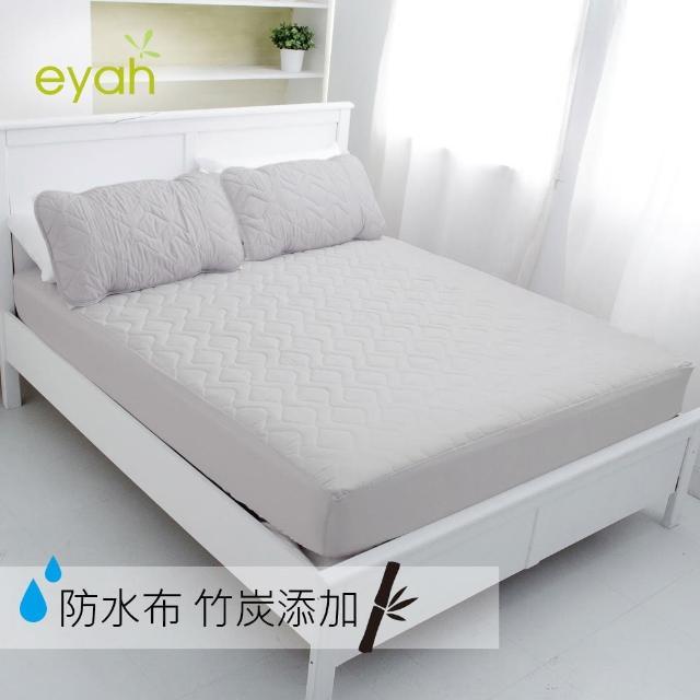 【EYAH宜雅】竹炭超防水舖綿QQ保潔墊-床包式式(特大)