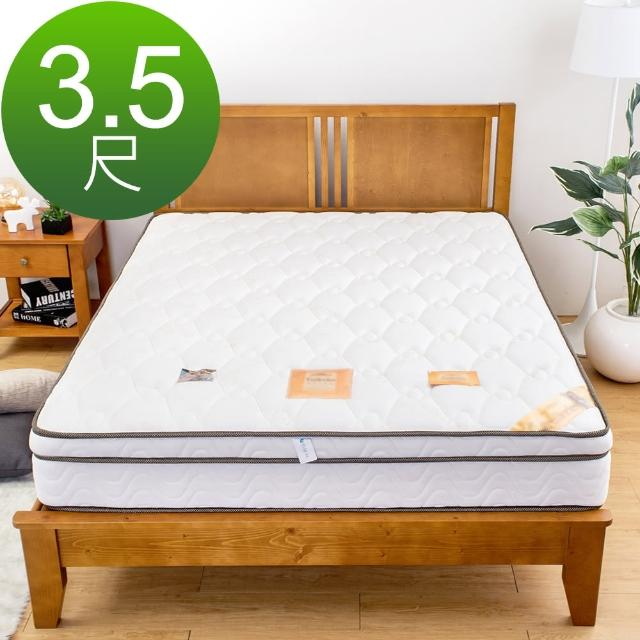【Bernice】皇爵天絲乳膠護背硬式三線獨立筒床墊-3.5尺加大單人