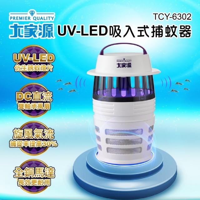 【大家源】UV-LED吸入式捕蚊器-捕蚊燈(TCY-6302)