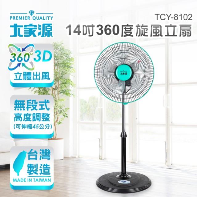 【大家源】14吋360度旋風立扇-電風扇(TCY-8102)