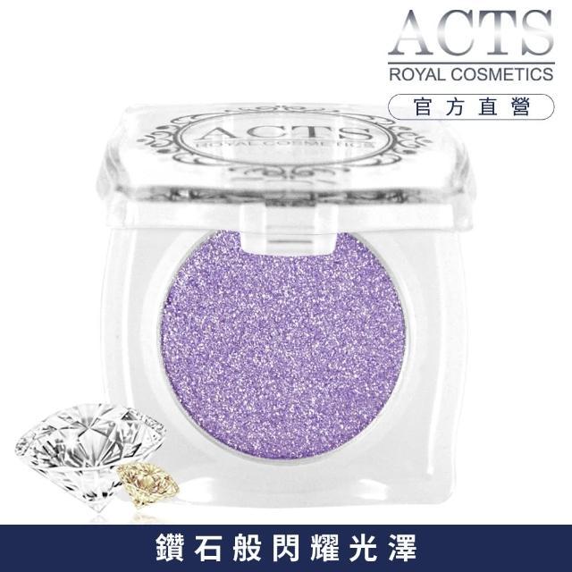 【ACTS維詩彩妝】魔幻鑽石光眼影 迷幻紫鑽D524