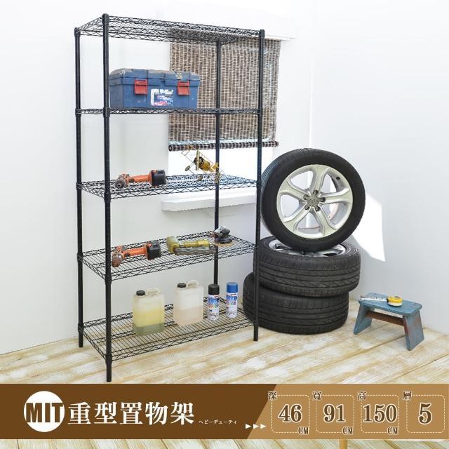 【居家cheaper】荷重型 46X91X150CM五層置物架-烤黑(層架鐵架)