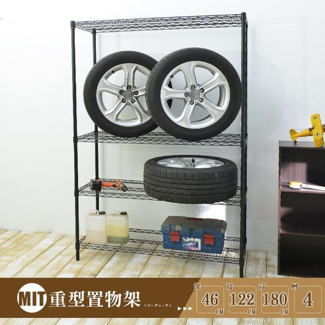【居家cheaper】荷重型 46X122X180CM四層置物架-烤黑(層架鐵架)