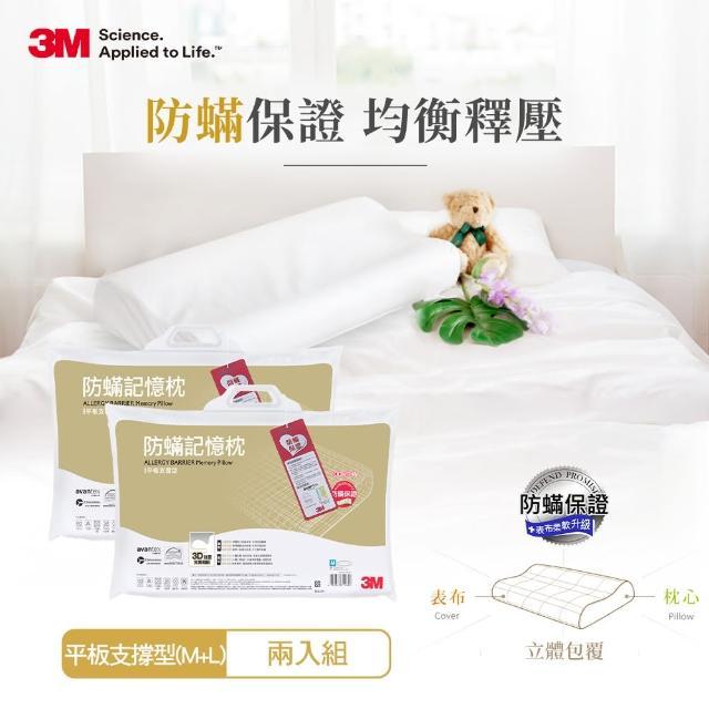 【3M】防蹣記憶枕-平板支撐型(M+L 超值2入組)