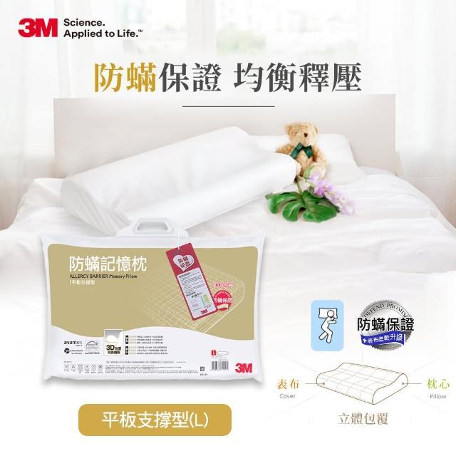 【3M】防蹣記憶枕-平板支撐型(L)