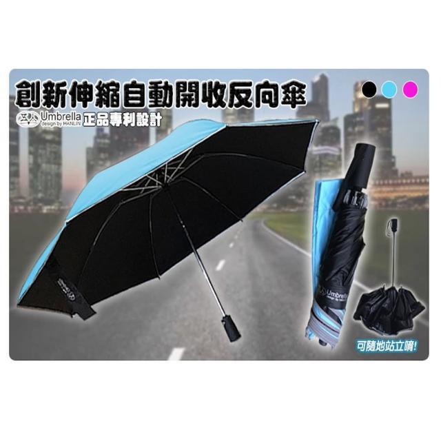 五人十專利自動開合摺疊晴雨反向傘