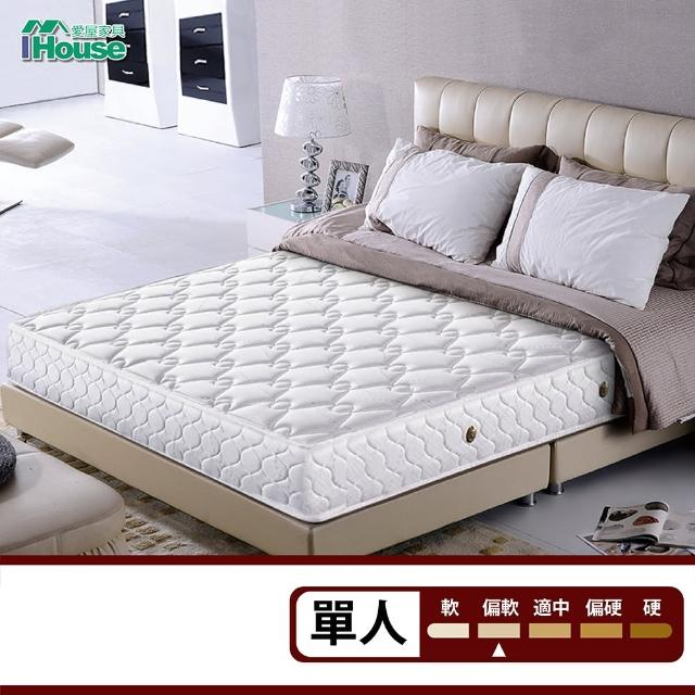 【IHouse】高品質護邊獨立筒床墊(單人3x6.2尺 - 高20cm)