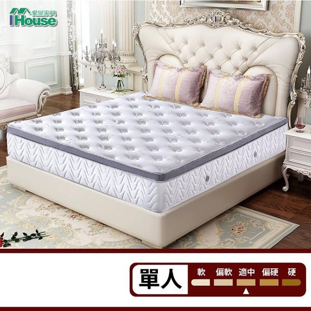 【IHouse】尼可透氣排濕乳膠三線獨立筒床墊(單人3x6.2尺 - 高28cm)