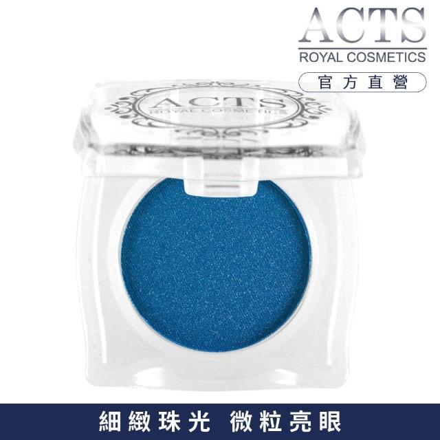 【ACTS 維詩彩妝】細緻珠光眼影 珠光水手藍6402