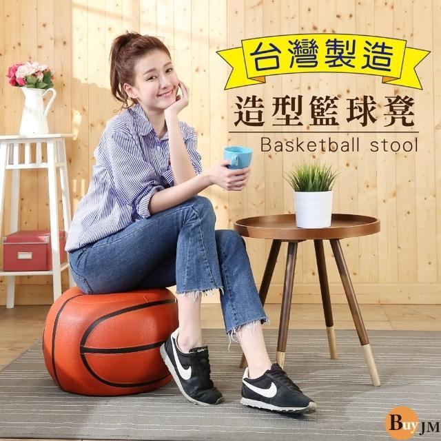 【BuyJM】籃球造型可愛沙發椅-沙發凳(寬43公分)