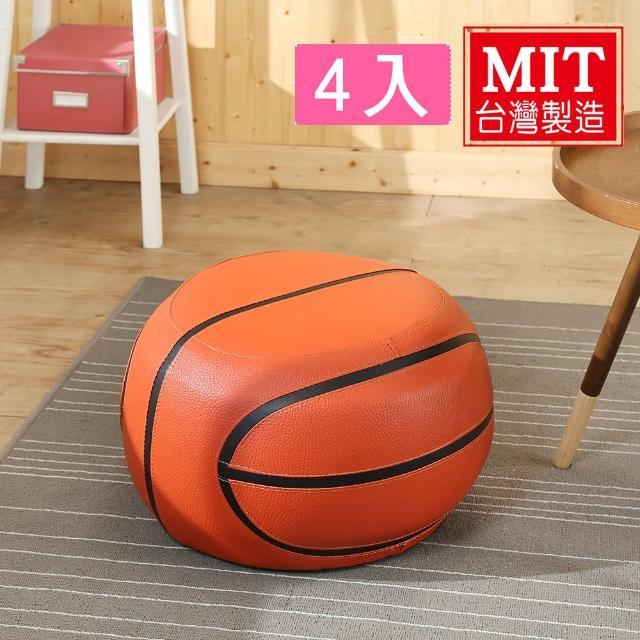 【BuyJM】籃球造型可愛沙發椅-沙發凳寬43公分(4入組)