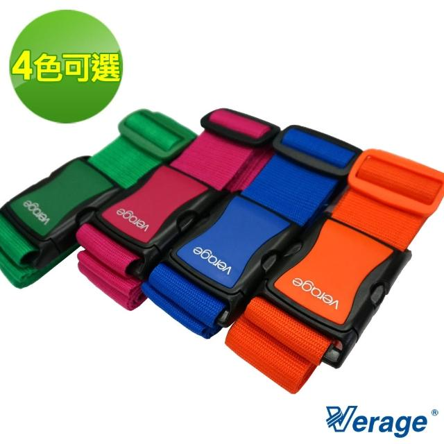 【Verage】維麗杰 簡易便利旅行箱綁帶-束帶(4色可選)